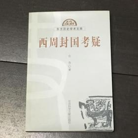 《西周封国考疑》(正版库存书)