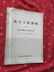 化学工程译辑5 现代蒸馏设计计算专集