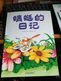 蜻蜓的【蟋蟀.蝉的.屎壳郎的.蜜蜂的.蚂蚁的.苍蝇的.蚯蚓的】日记,8本合售