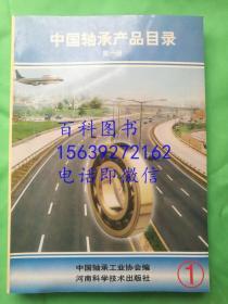中国轴承产品目录  第一册