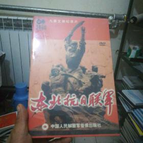 九集文献纪录片:东北抗日联军  【4片装DVD 有塑封】【16开】