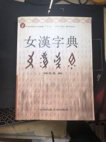 女汉字典   作者 陈其光 签名!仅印2000册!现货!