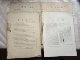 """湖北党校学报""""海外文摘、萌芽、旅行家共4本改刊和复刊号"""