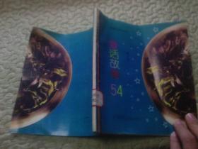 星期天系列丛书:童话故事54【一版一印】