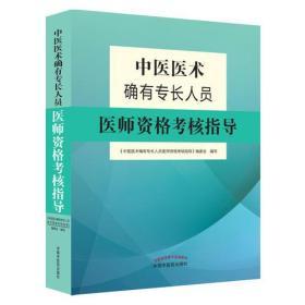 中医医术确有专长人员医师资格考核指导