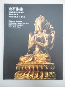上海崇源2013年春季艺术品拍卖会 金石雅趣 拍卖图录 16开平装