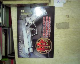 超级单兵武器   枪