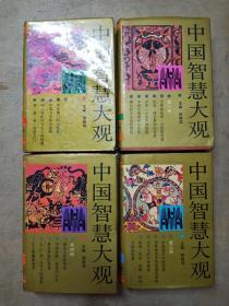 中国智慧大观(第1--4册)