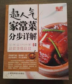 超人气家常菜分布详解--中华好味道丛书