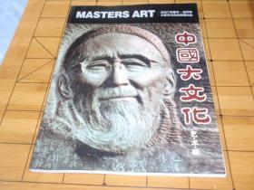 创刊号:中国大文化 艺术版 051027