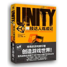 Unity神技达人炼成记——成为游戏世界的造物主:无需编程创造全新游戏世界(全彩印刷)