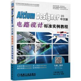 AltiumDesigner18中文版电路设计标准实例教程