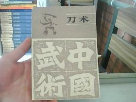刀术(武术锻炼丛书)