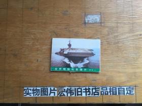 世界舰船彩色图片(第一辑上)明信片全10张少:航母-尼米兹   共9张