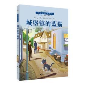 国际大奖儿童小说--城堡镇的蓝猫