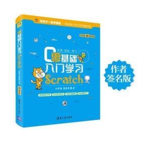 零基础入门学习Scratch 小甲鱼 与孩子一起学编程