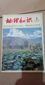 地理知识 1983年第1期