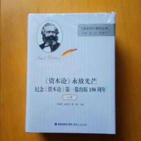 《资本论》永放光芒--纪念《资本论》第一卷出版150周年(上下二册全·精装本)