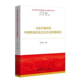习近平新时代中国特色社会主义外交思想研究(习近平新时代中国特色社会主义思想学习丛书)