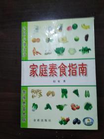 家庭素食指南(过好小康生活,警惕患富贵病)