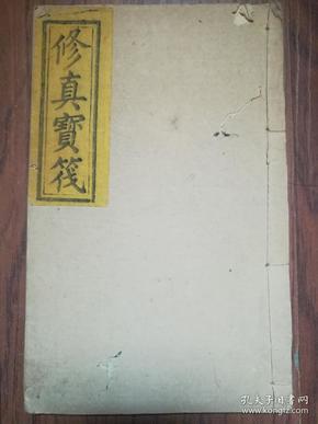 清乾隆2年刻本【修真宝筏】一册全