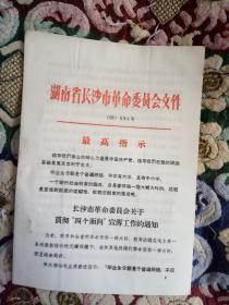文革资料: 长沙市革命委员会文件  (68)284号
