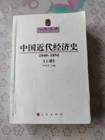 中国近代经济史1840—1894(上)