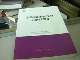 思想政治教育学原理专题研究纲要(清华马克思主义文库)