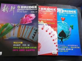 桥牌2008(10 11 12三册)