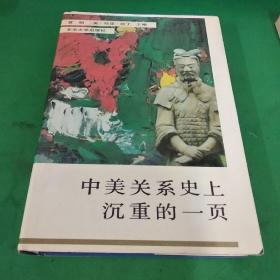 中美关系史上沉重的一页 一版一印 仅印700册 作者袁明签名本