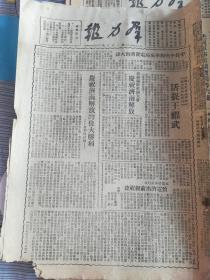 活捉王耀武,王耀武在潍县寿光地界被活捉,并配有漫画,庆祝解南解放伟大胜利,中共中央和华东局电贺济南解放,解放济南大胜利歌曲,毛主席的革命活动,绥远连下五城等内容的《群力报》
