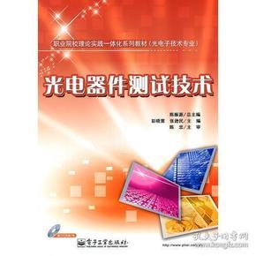 光电器件测试技术