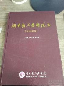 湖南省人民医院志
