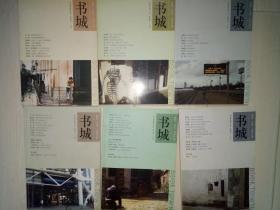书城 2012年1~6期