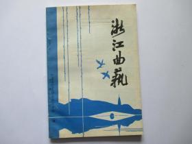 浙江曲艺 1990年第2期