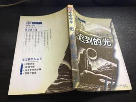 迟到的光(南方新学人)98年1版1印5000册