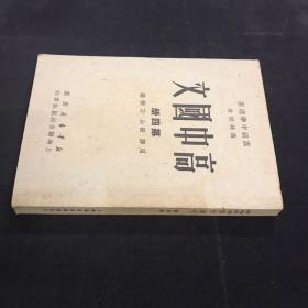 高中国文第四册 1950年初版
