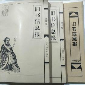 旧书信息报2003合订本+2004合订本(两年全)总第140-243期