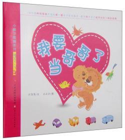 小狮子咖喱系列·萌宝1+1:我要当哥哥了