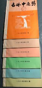 (双月刊)吉林中医药(1984年1-6期全,6本合售)