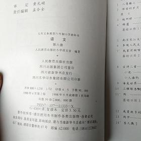 九年级义务教育六年制小学教科书:语文  第六册