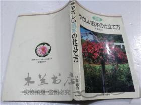 原版日本日文书 図解・やさしい庭木の仕立て方 伊藤义治 社团法人家の光协会 1985年4月 大32开软精装