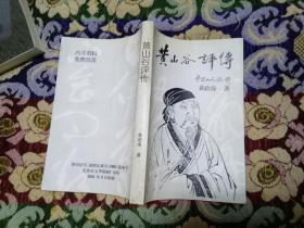 黄山谷评传-附江夏黄氏族谱源流(签赠本)