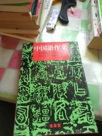 日文原版 中国语作文