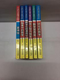 (趣味数学专辑·典藏版)数学花园、故事中的数学、登上智力快车、数学营养菜、好玩的数学、算得快(6册合售)