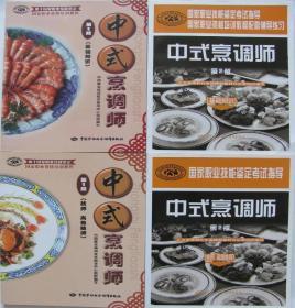 中式烹调师第2版 基础知识+技师 高级技师教程+配套辅导练习共4册