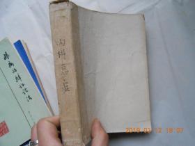 32179《内科急症》 天津人民出版社,无书衣