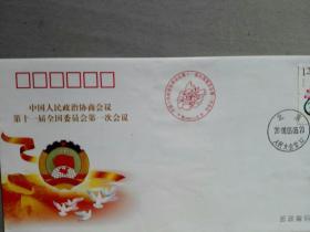 中国人民政治协商会议第十一届全国委员会第一次会议 纪念封 2008 戊子年邮票