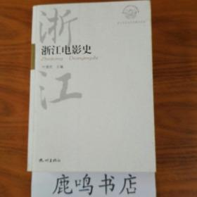 浙江历史文化专题史系列:浙江电影史
