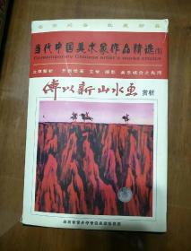 傅以新山水画赏析-当代中国美术家作品精选(DVD珍藏版附画册)